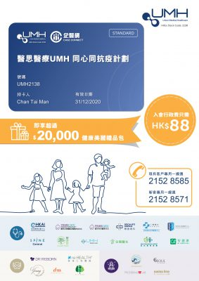 re:HEALTH丨香港仁和體檢 - 網上商店 HPV 9合1子宮頸癌疫苗(3針)及專享「醫思醫療UMH同心同抗疫計劃」會籍