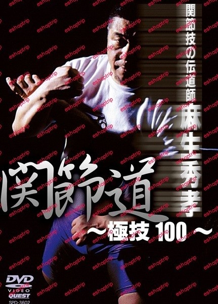 Hidetaka Aso 100 Submission Arts