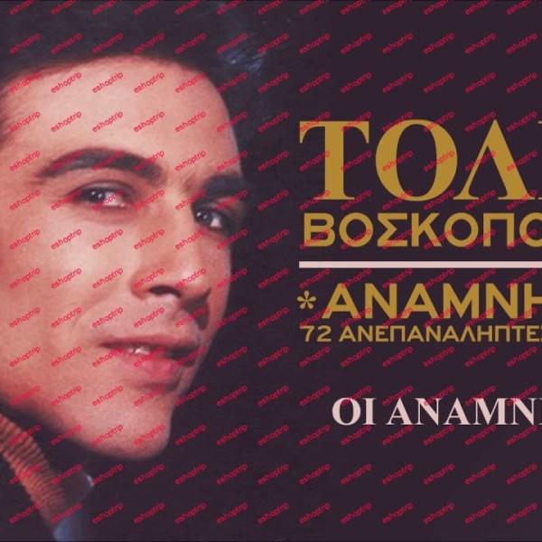 Tolis Voskopoulos Anamniseis