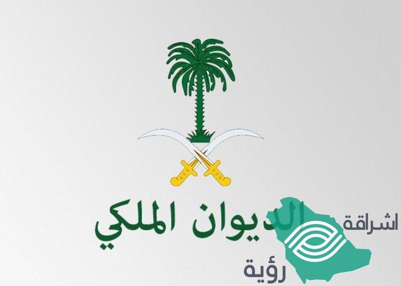 الديوان الملكي يعلن وفاة والدة الأمير فيصل بن محمد