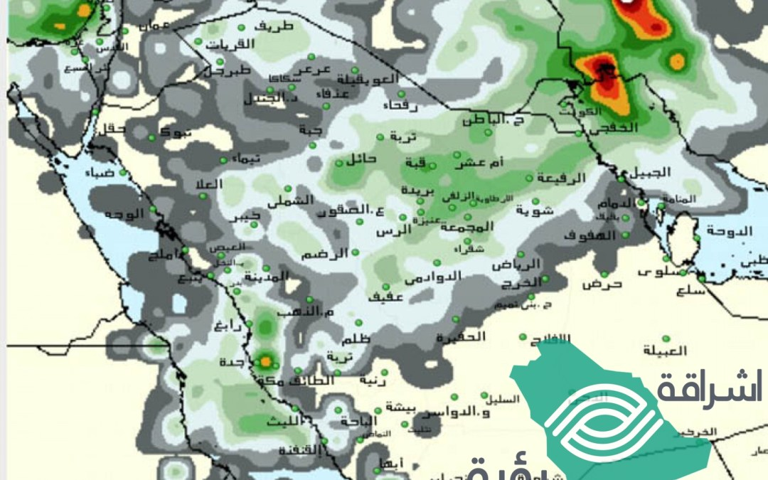« #رغد» حالة مطرية يتوقع أن تبدأ اليوم وتستمر حتى الثلاثاء