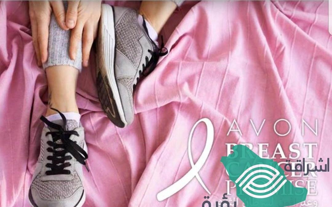 """""""فريق أفون يدعم مرضى سرطان الثدي مالياً ولوجستوياً"""""""