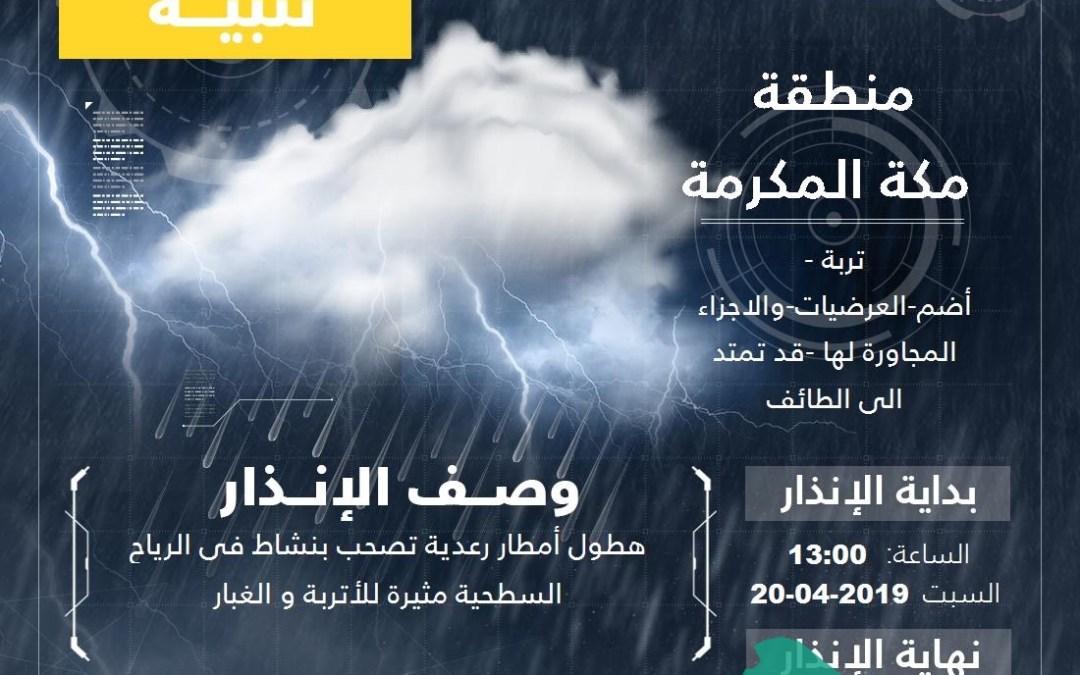 """""""هيئة الارصاد وحماية البيئة"""" أمطار رعدية ورياح نشطة لبعض المُدن وإنعدام الرؤية في منطقة مكة المكرمة"""