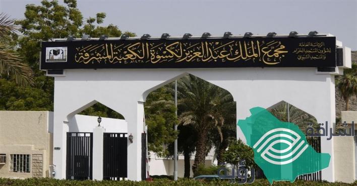 الوفود الإعلامية المشاركة في قمم مكة تزور مجمع الملك عبدالعزيز لكسوة الكعبة المشرفة ومعرض عمارة الحرمين