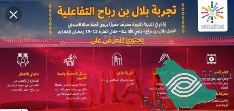 قصة الصحابي الجليل: بلال بن رباح في فعاليات معرض موسم رمضان