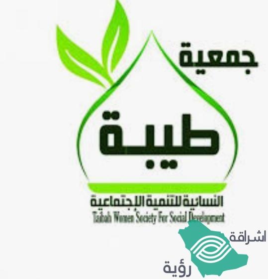 """""""بازار طيبة 34"""" برعاية جمعية طيبة النسائية للتنمية الإجتماعية"""