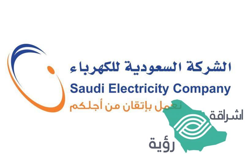 الكهرباء تقدم إعتذارها لمشتركيها عن إنقطاع الخدمة في نجران