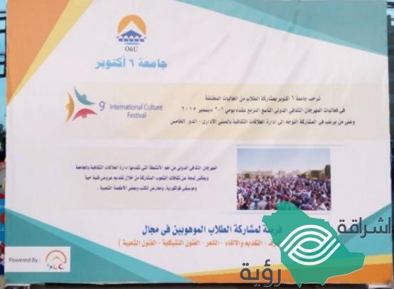 """الطلبة السعوديين يشاركون في """"المهرجان الثقافي الدولي"""" في مصر"""