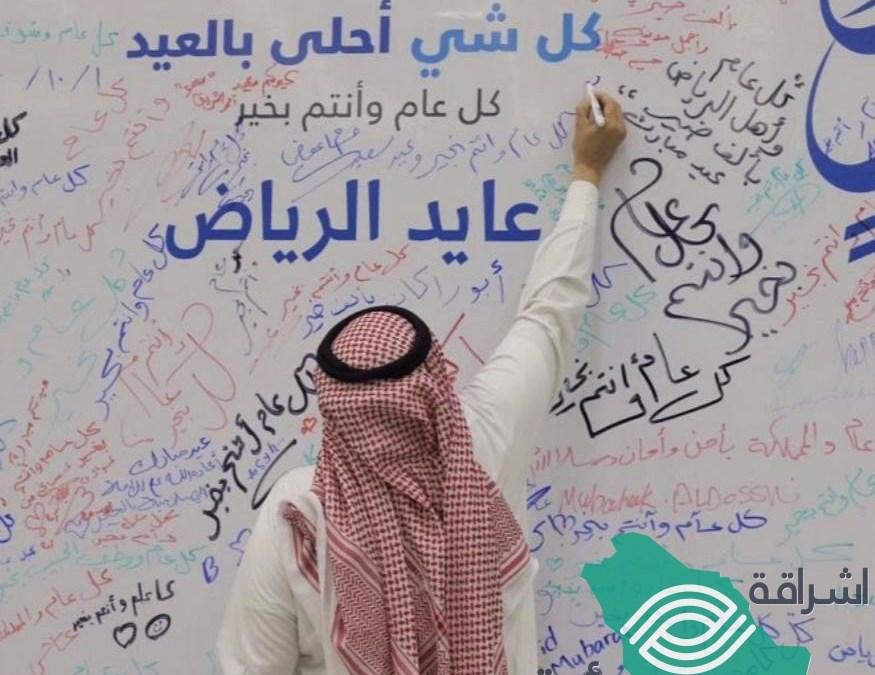 """نظمت""""هيئة الطيران المدني"""" فعاليات إحتفالات عيد الفطر المبارك في مطارات المملكة"""