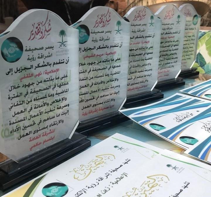 حفل تكريم إعلاميات صحيفة إشراقة رؤية الإلكترونية النسائية