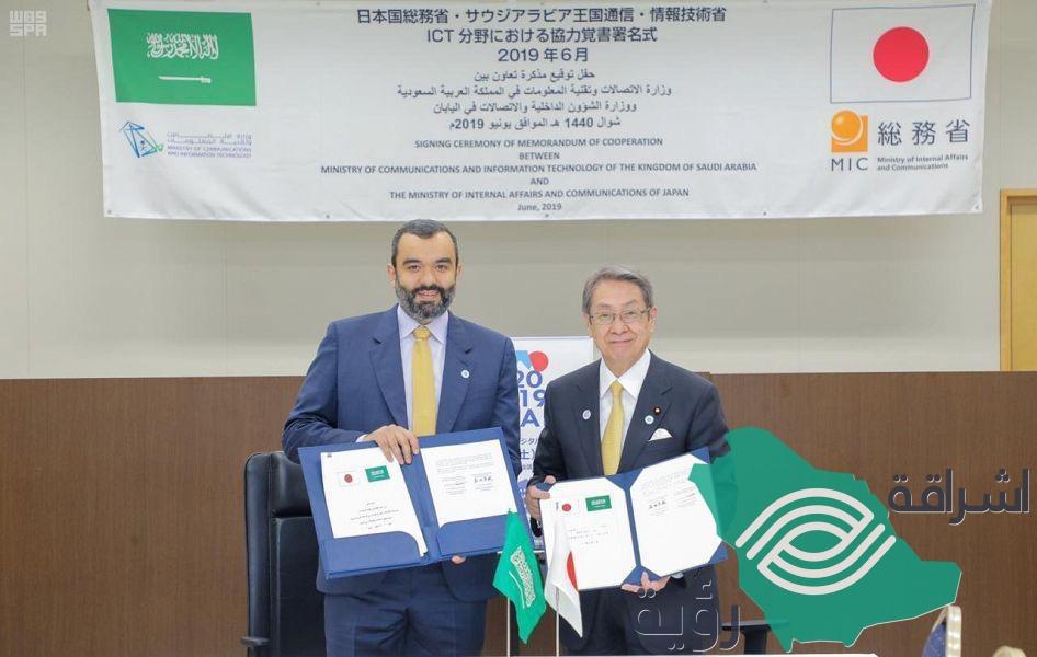 المملكة واليابان توقعان إتفاقية لتعزيز التعاون في مجال الإتصالات وتقنية المعلومات