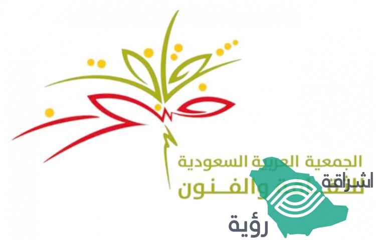 """تدشن جمعية الثقافة والفنون بأبها غداً معرض """"حسن الوفادة التشكيلي"""""""