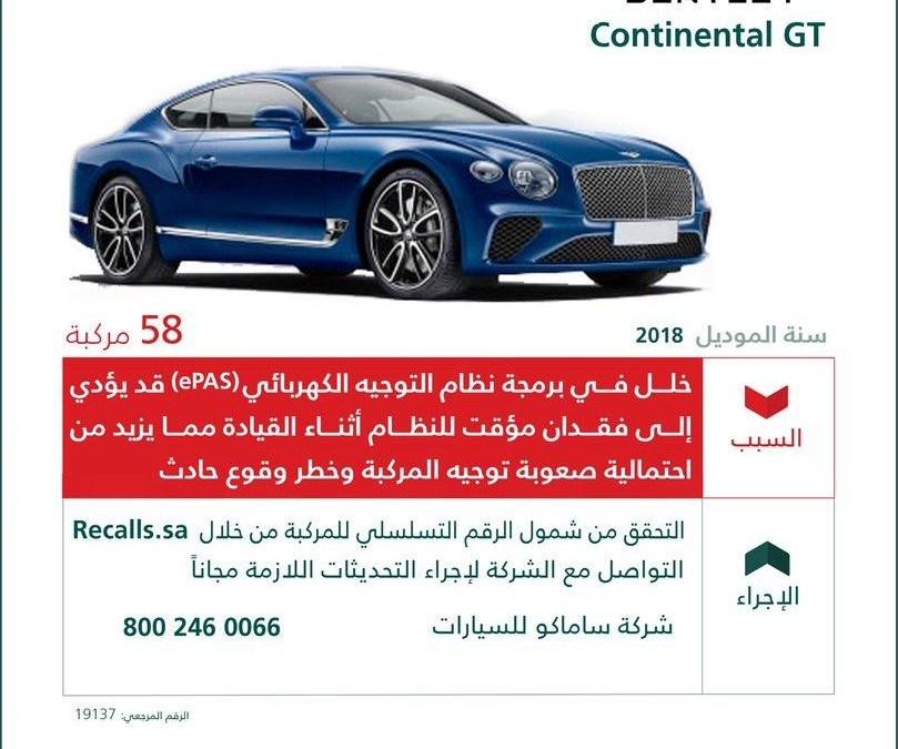 """التجارة"""" تعلن عن إستدعاء 58 مركبة بنتلي """"Continental GT"""""""