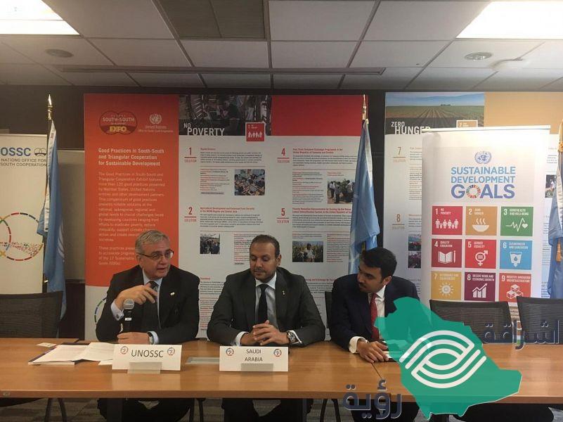 """وفد المملكة الدائم لدى الأمم المتحدة يبدأ في المشاركة بحلقة نقاش """"تعزيز التحول الرقمي والشراكة العالمية لتحقيق أهداف التنمية المستدامة"""