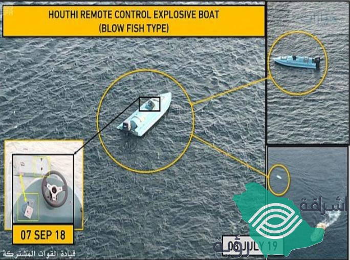 """""""قوات تحالف دعم الشرعية في اليمن"""" تعرض الأدلة للمحاولة الفاشلة لإستهداف إحدى السفن التجارية في البحر الأحمر من قِبل ميليشيا"""