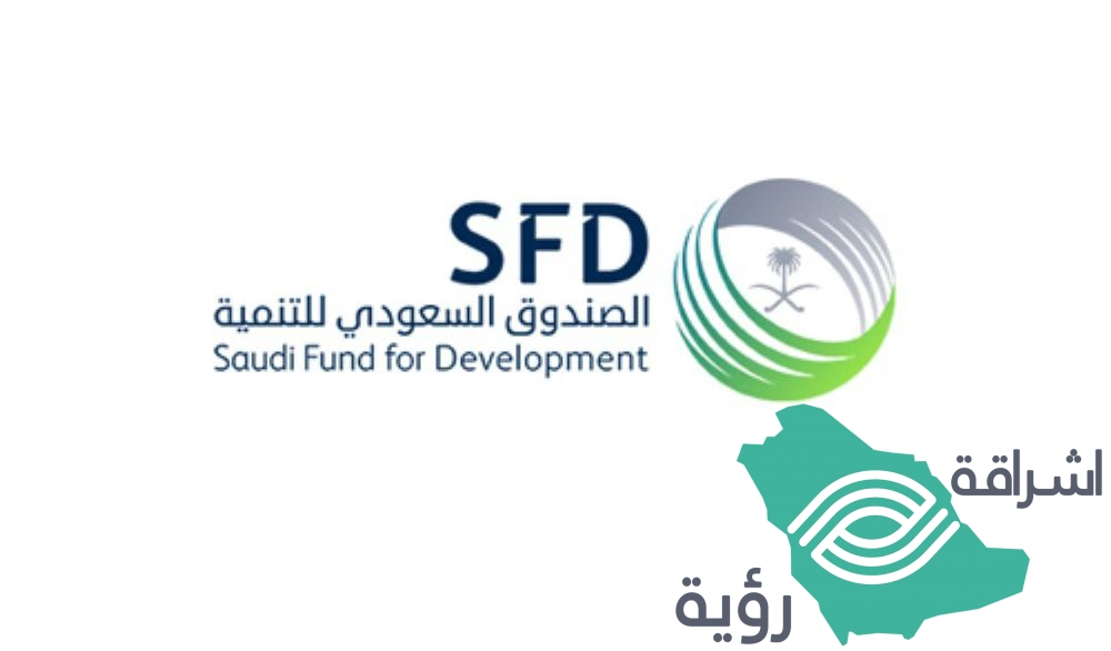 الصندوق السعودي للتنمية يوقع اتفاقية لإنشاء وتجهيز مدارس حكومية في الأردن