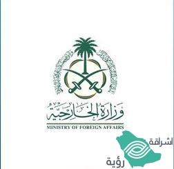 مصدر مسؤول بوزارة الخارجية : يصرح المملكة تدين وتستنكر الهجوم الإرهابي الذي إستهدف فندقاً في الصومال