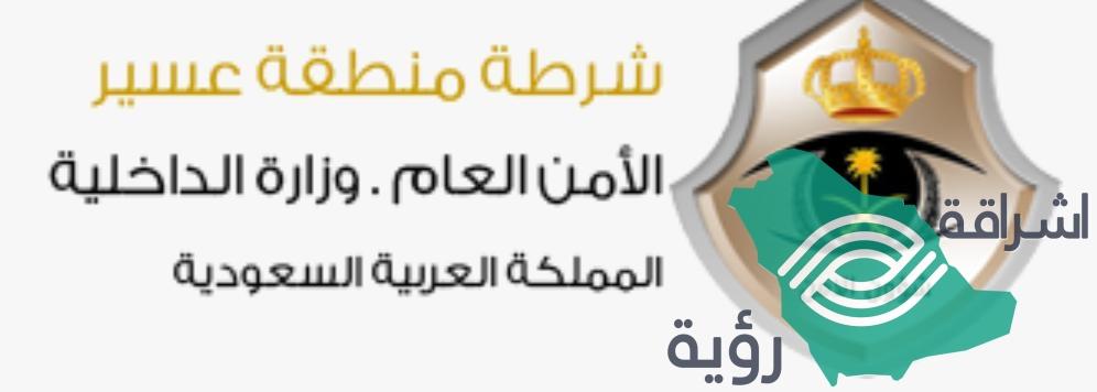 """""""شرطة عسير"""" إلقاء القبض على مواطن أطلق النار على رجال الأمن"""