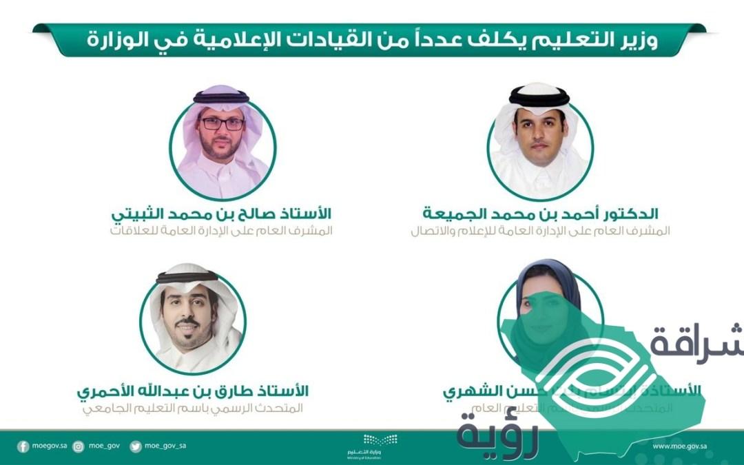 وزير التعليم يصدر قرار بتكليف عدداً من القيادات الإعلامية في الوزارة