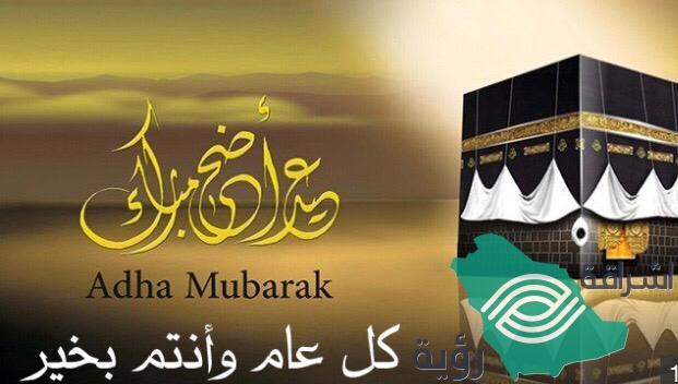 تهنئة : بنجاح حج هذا العام وحلول عيد الأضحى المبارك