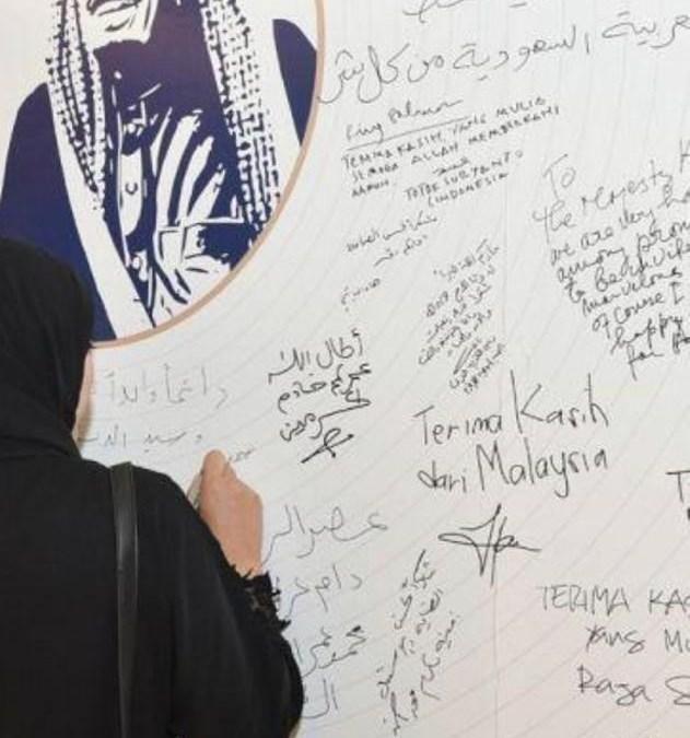 """300 إعلامي يعبرون عن شكرهم لخادم الحرمين في جدارية """" شكر الملك سلمان """""""