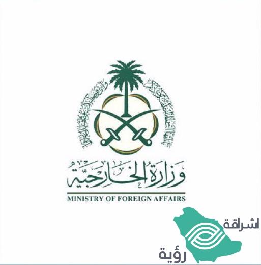 """""""وزارة الخارجية """" تشارك المملكة في حفل توقيع اتفاقية الخرطوم المقرر عقده اليوم"""