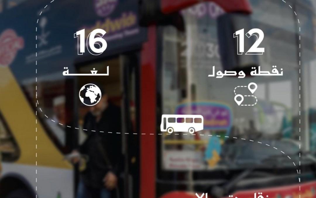 استقبلت المدينة المنورة أكثر من 200الف حاج تجول 20الف منهم في الباص السياحي