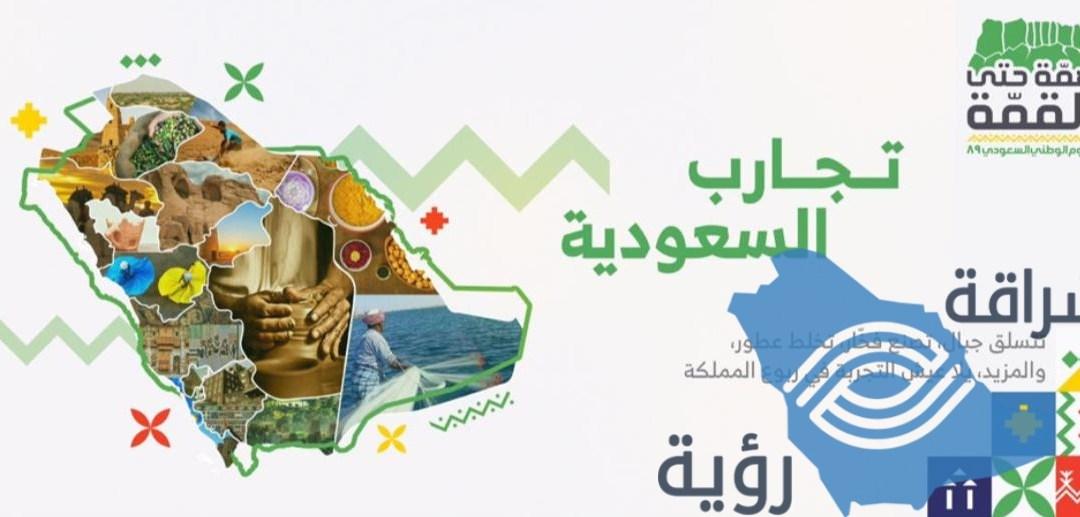 """""""هيئة الترفيه"""" تُطلق برنامج تجارب السعودية في 13منطقة للمرة الأولى لموسم اليوم الوطني89"""