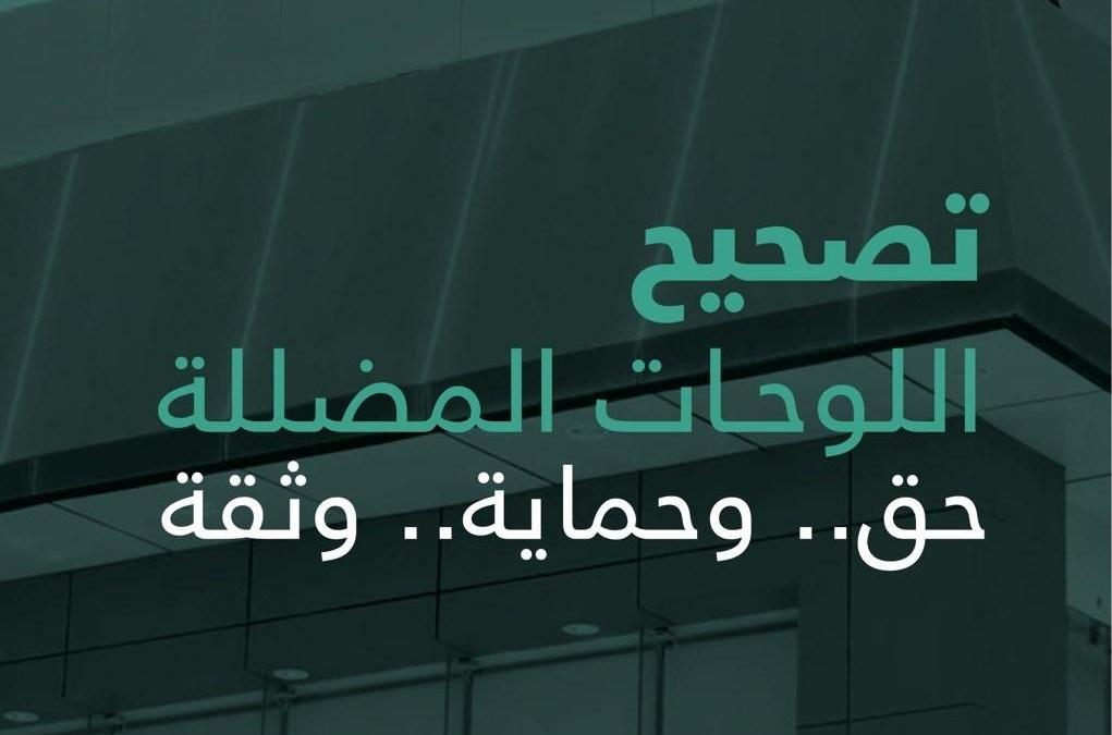 """"""" وزارة التجارة """" بالتعاون مع """" وزارة الشؤون البلدية """" تصحيح اللوحات المضللة حق وحماية وثقة"""