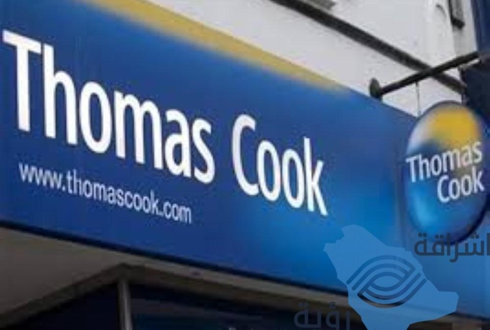 """""""توماس كوك"""" البريطانية تسعى لجمع 227 مليون يورو للإفلات من الإفلاس"""