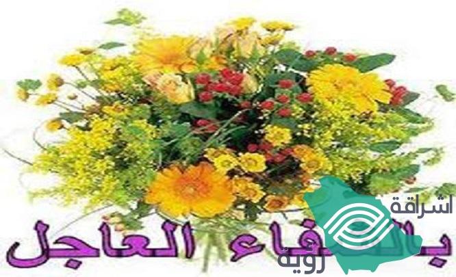 """اسرة صحيفة """"اشراقة رؤية"""" تتمنى الشفاء العاجل لرئيسة التحرير مريم الشيخي"""