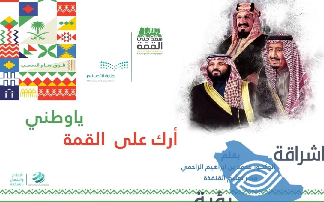 كلمة مدير التعليم بمحافظة القنفذة محمد الزاحمي بعنوان ((  أراك على القمة ياوطني ))