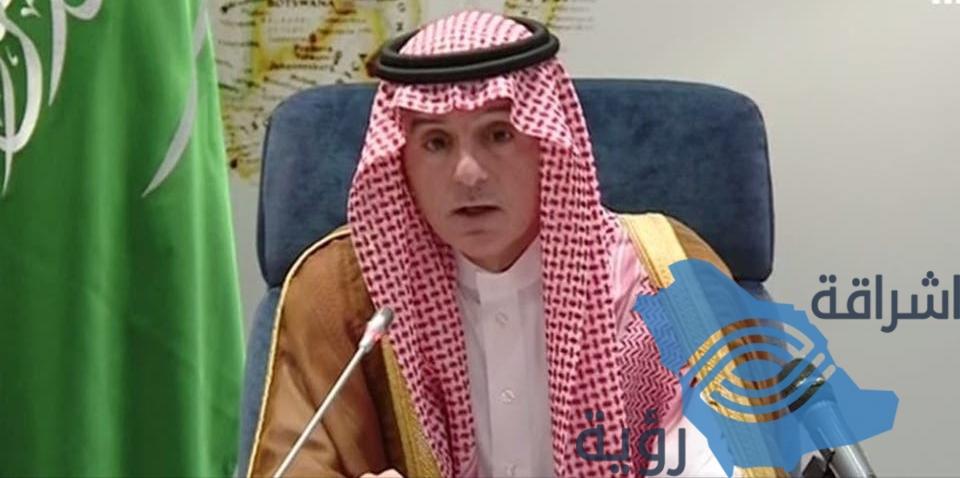 وزير الخارجيه :نحمل إيران مسؤولية هجوم أرامكو