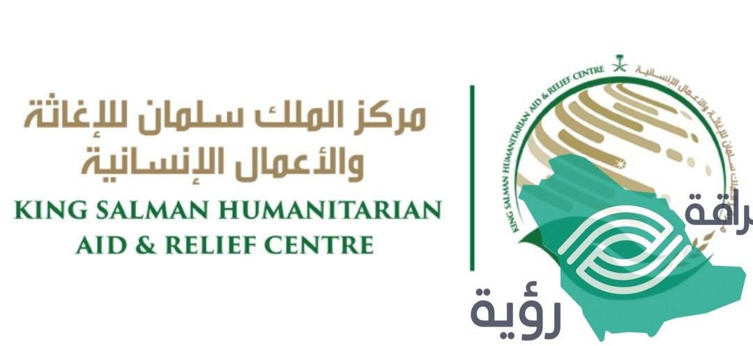 مركز الملك سلمان للإغاثة يختتم ورشة عمل في إدارة المشاريع
