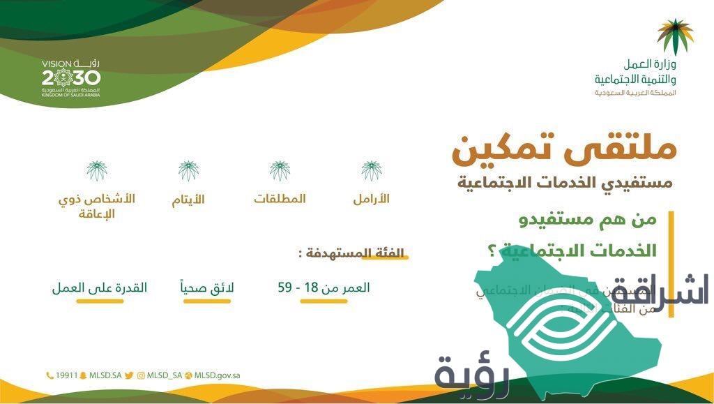 """وزارة العمل والتنمية الإجتماعية تنظم """"ملتقى تمكين"""" لمستفيديها"""