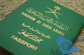 """""""الجوازات"""": 14 ألف مواطنة حصلن على جوازات السفر منذ إلغاء شرط موافقة ولي الأمر"""
