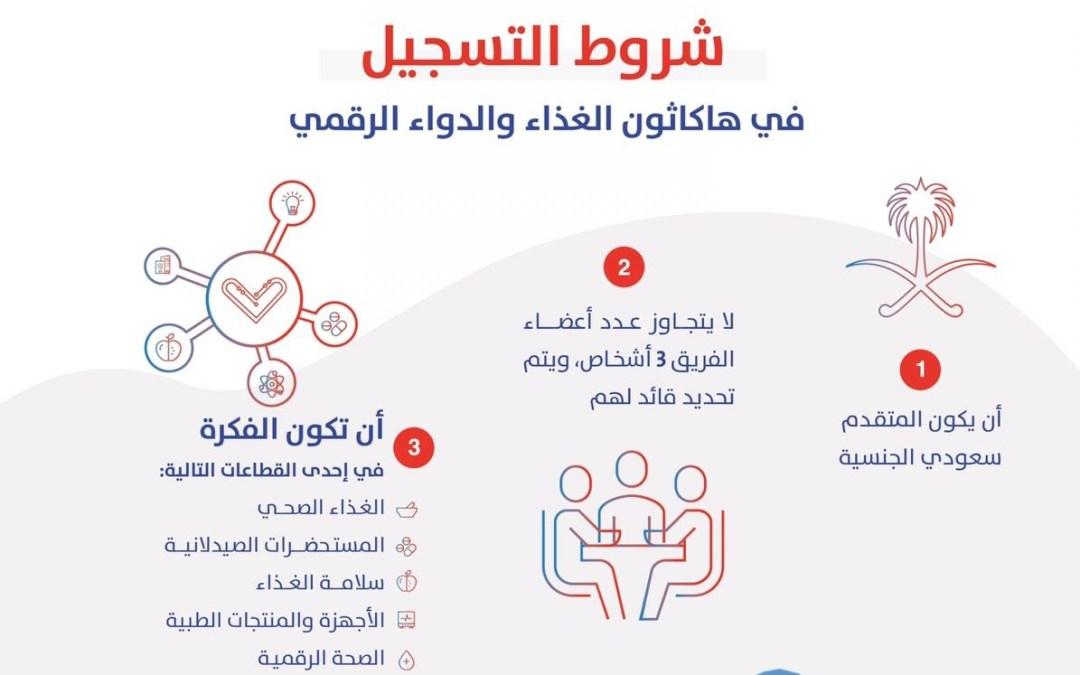 الدواء : تُعلن عن شروط التسجيل في هاكاثون الغذاء والدواء الرقمي