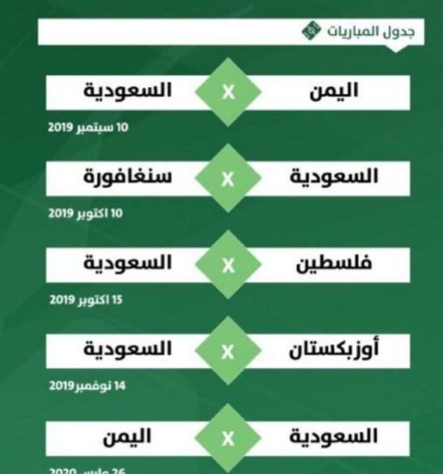 رسمياً ..المنتخب السعودي الاول لكرة القدم يلعب أمام نظيره المنتخب الفلسطيني في رام الله ضمن التصفيات الاسيوية.