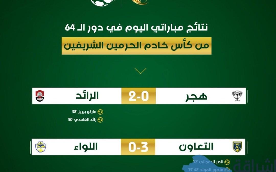 """""""كاس الملك"""" تأهل التعاون والرائد إلى دور الـ32 من البطولة"""