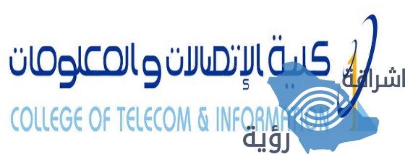 كلية الإتصالات والمعلومات بالرياض تفتح غداً باب القبول لبرنامج الدبلوم