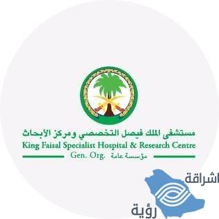 مستشفى الملك فيصل التخصصي بجدة يحصل على إنجاز جديد