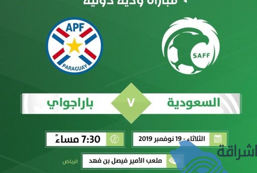 """""""المنتخب السعودي"""": دخول الجماهير لـ """"ودية"""" باراجواي مجاناً"""
