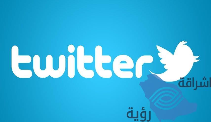"""""""تويتر"""" تعدل سياستها المتعلقة بحماية خصوصية المستخدمين"""