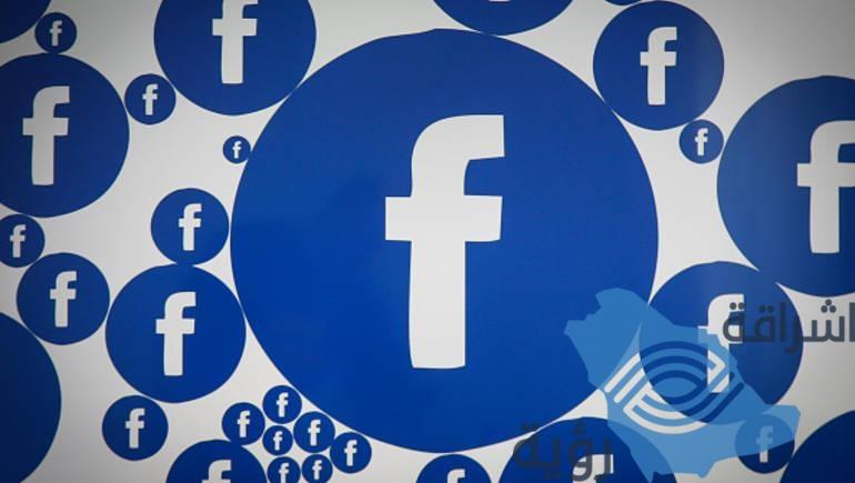 """""""فيسبوك"""" تكافئ عراقياً اكتشف ثغرة أمنية للمرة السادسة"""