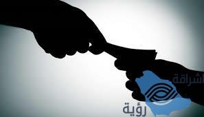 """مصادر: """"البلدية والقروية"""" تكف يد 3 موظفين في جازان بسبب رشوة 500 ريال"""