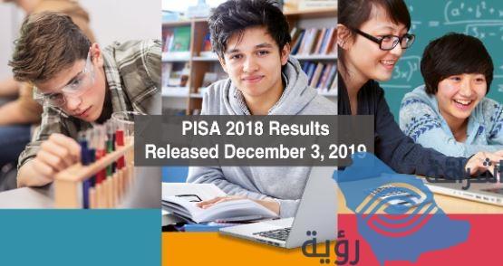 """هيئة تقويم التعليم: إعلان نتائج البرنامج الدولي لتقويم الطلبة """"بيزا"""" غداً"""