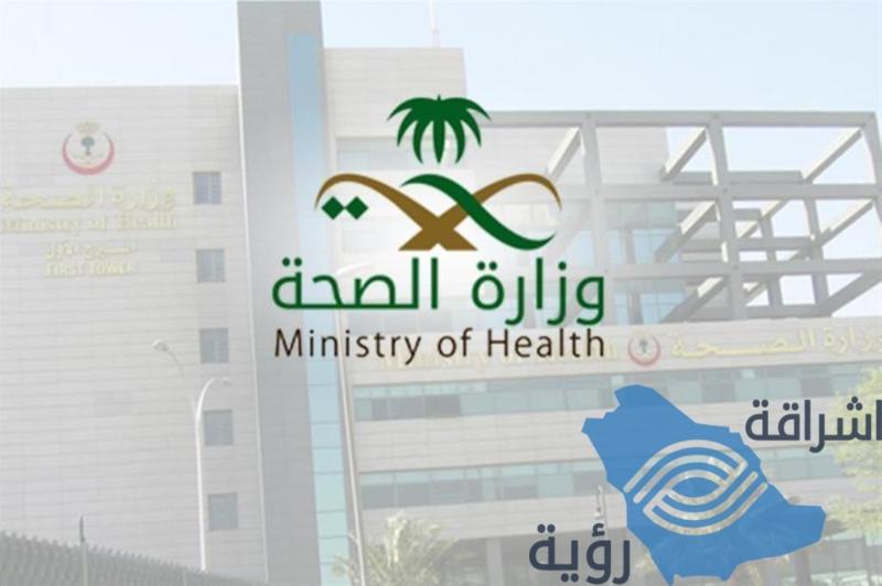 """""""الصحة"""" تعلن فتح باب التسجيل ببرنامج الأمن الصحي المنتهي بالتوظيف"""