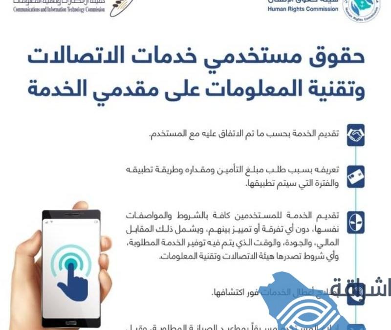 """""""حقوق الإنسان"""" توضح حقوق المستهلك على مقدمي خدمات الاتصالات"""