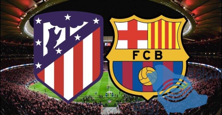برشلونة في مواجهة مرتقبة أمام أتلتيكو مدريد في ثاني مواجهات كأس السوبر الإسباني