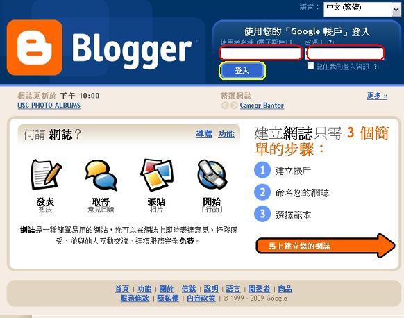 如何建立Blogger基本操作之文章分類 » 夢想空間部落格